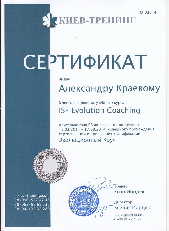 sert_coach_evolution