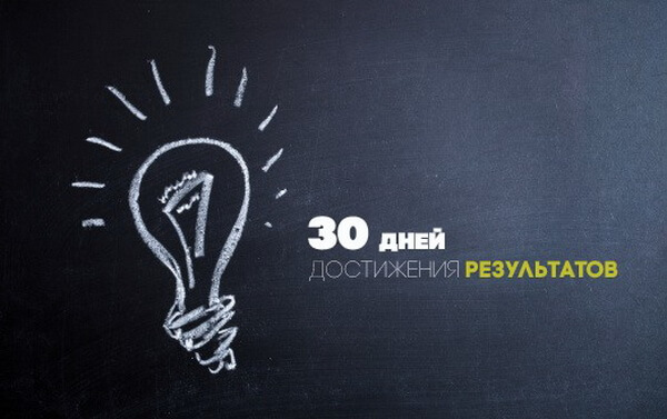 30-dney