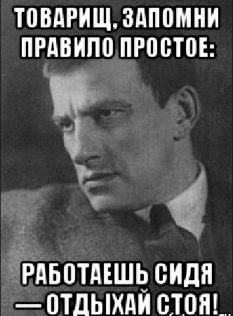 rabotaesh-sidya-otdyxaj-stoya