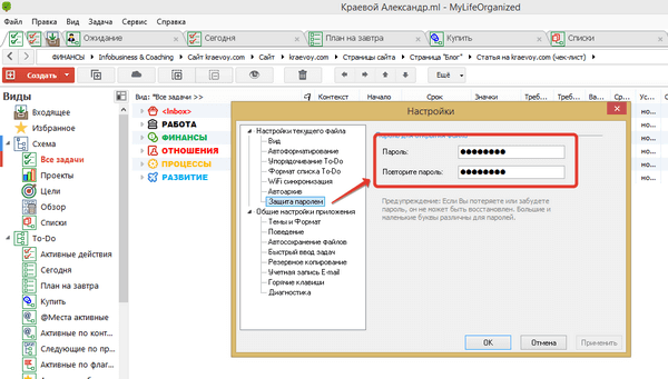 MyLifeOrganized, password, пароль