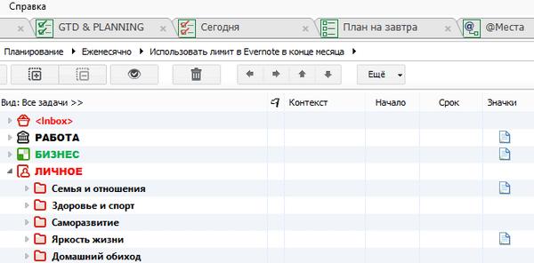 derevo-celej-i-zadach-03-min