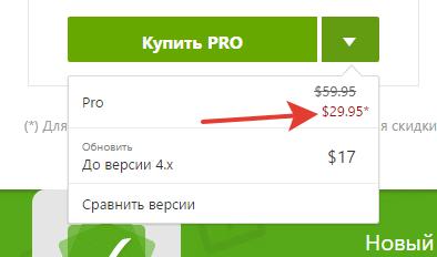 Покупка MyLifeOrganized PRO для русскоязычных пользователей