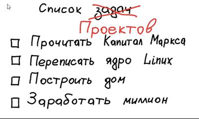 spisok-proektov