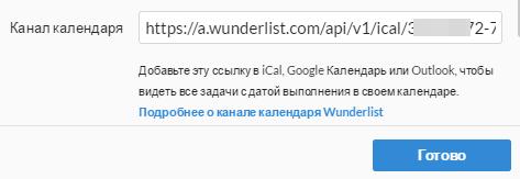 Обзор Wunderlist глазами пользователя MyLifeOrganized