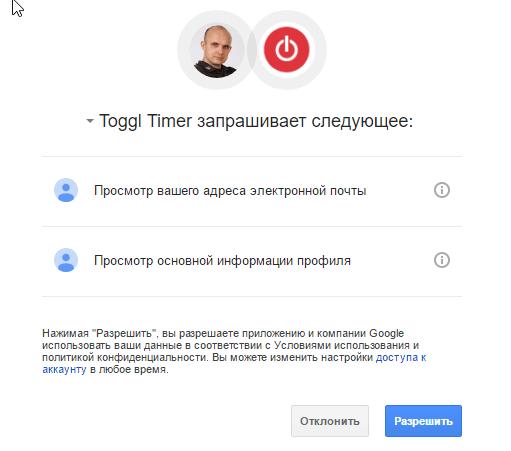 В рассылке от Todoist открыл для себя тайм-треккер Toggl