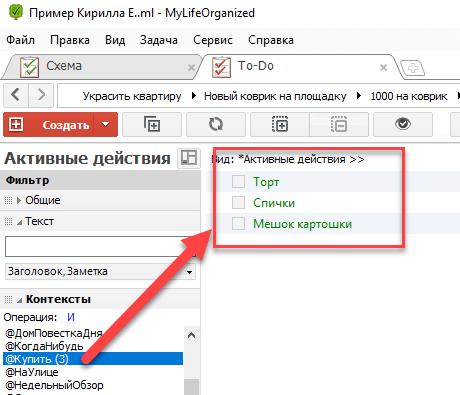 Как находить деньги на покупки и отслеживать в MyLifeOrganized распределение финансов