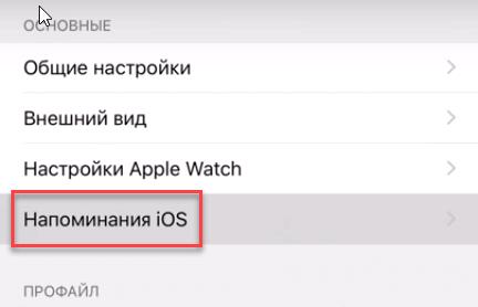 [ВИДЕО] Siri теперь добавляет задачи и напоминания в MyLifeOrganized