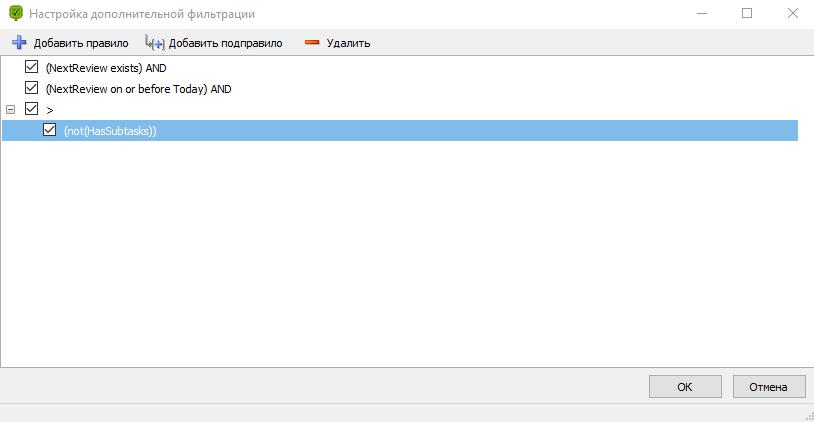 Как в обзоре MyLifeOrganized видеть только актуальные списки