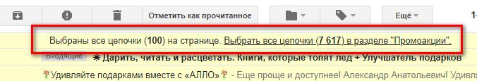 Как закрыть непрочитанные письма в Gmail в два клика