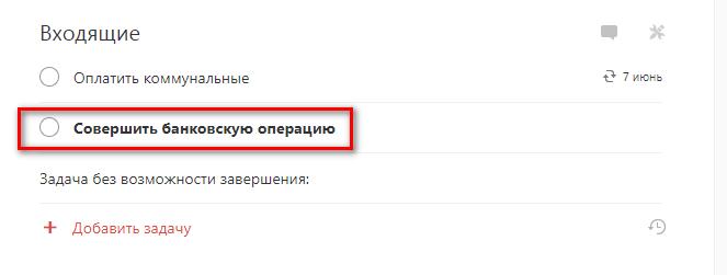 Обзор Todoist глазами пользователя MyLifeOrganized