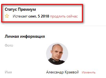 Как получить бесплатно Todoist Premium