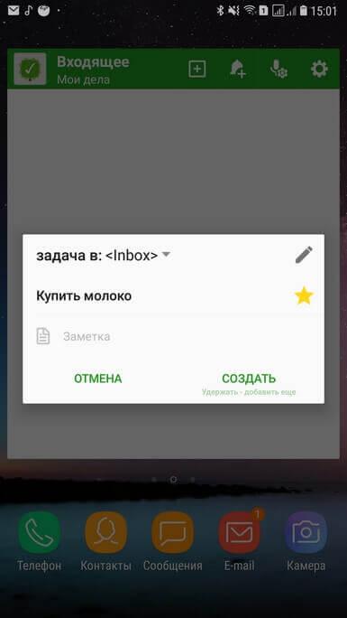 Фото добавления задачи в Inbox MyLifeOrganized можно нажатием одной кнопки на виджете