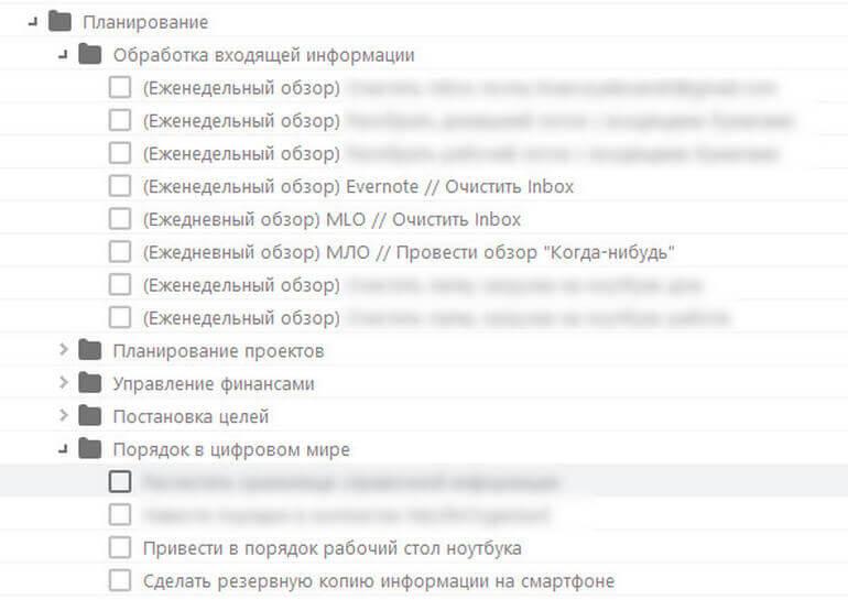 Скриншот вариантов проведения ежедневного и еженедельного обзора в МЛО