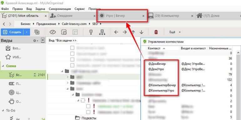 Скриншот Контексты MyLifeOrganized для создания утренних и вечерних списков рутины