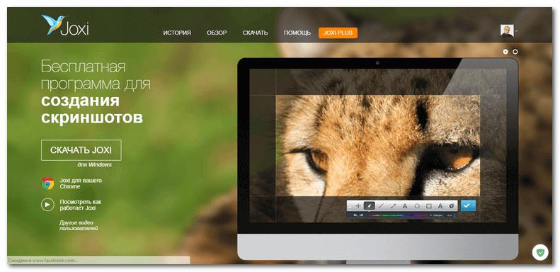 """Изображение главной страницы сайта Joxi, позволяющей делать ссылки в формате """"превью"""""""