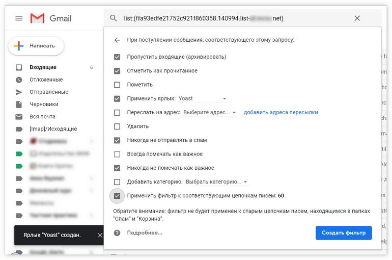 Изображение моего примера форматирования входящих писем в Gmail