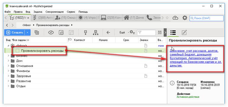 Двухступенчатый процесс перехода к Inbox Zero [чтение вслух]
